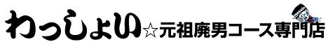わっしょい☆元祖廃男コース専門店リンクバナー468x60