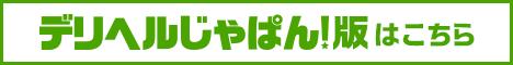 わっしょい☆元祖廃男コース専門店店舗詳細風俗じゃぱん
