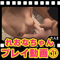 れおなのポロリ動画01